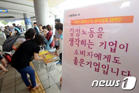 '감정노동 종사자 권리보호 캠페인'