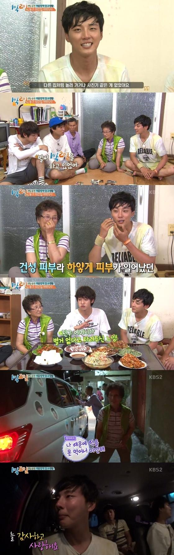 '1박2일' 윤시윤, 이젠 국민 손자 '동구'