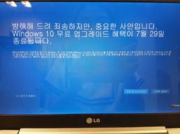 '공짜끝' 윈도10 무심코 업글했다간 'PC먹통'