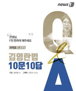 아리송 김영란법 10문10답…