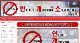 인터파크 정보유출 2차피해?…스팸전화 몸살