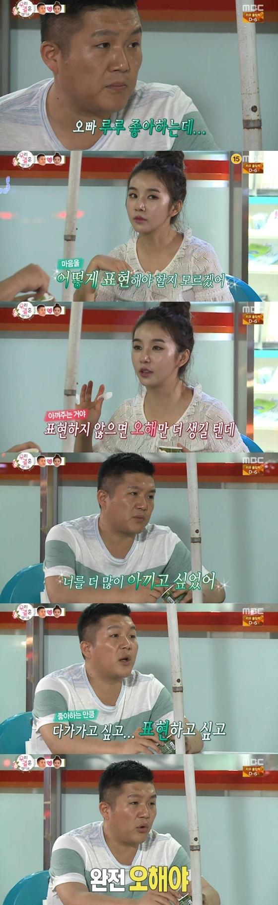 조세호♥차오루, 진심 어린 대화