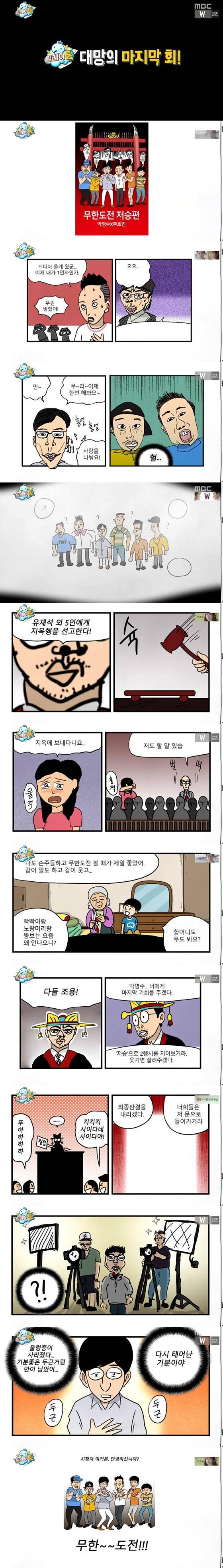 '무도' 릴레이툰, '저승편'으로 끝…'극한알바' 주인공은?(종합)