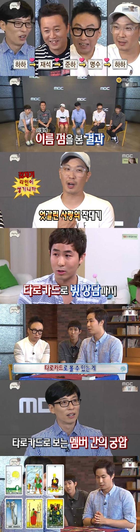 '무한도전' 멤버들, 서로의 귀인 찾았다…광희 인기 폭발(종합)
