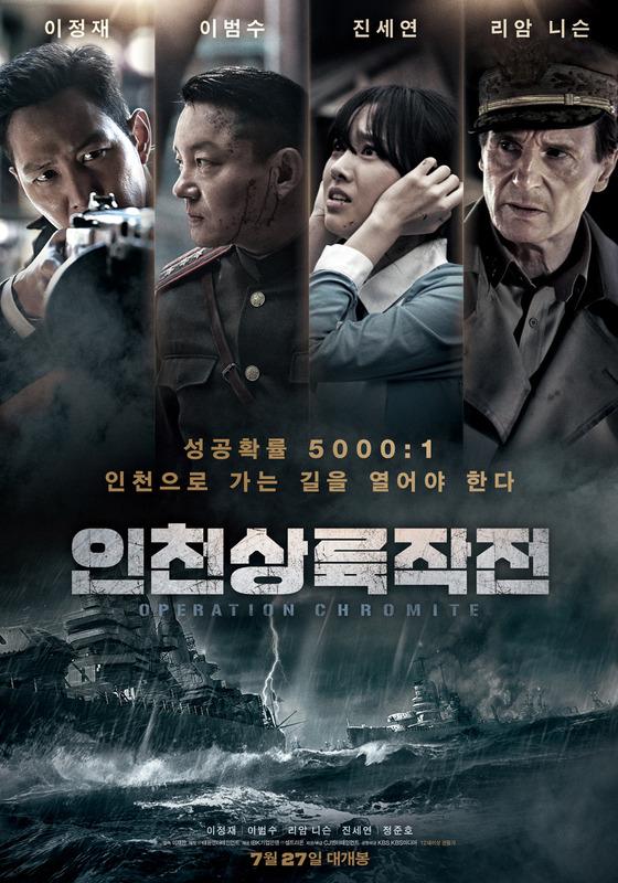 '인천상륙작전' 27일 개봉 확정, 메인포스터 공개