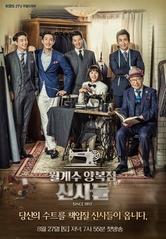 '월계수 양복점 신사들' 또 시청률 30% 돌파, 주말극 1위