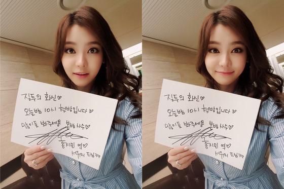 서유리, '질투의 화신' 본방 사수 독려…'섹시미↑'