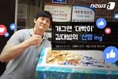 [카드뉴스]개그맨 '대빡이' 김대범의 '선행 ing'