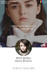 [N스타일 私心코너] '왕좌의 게임' 메이지 윌리암스, '키작녀' 강추 스타일링