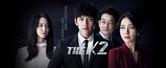 일명 '연예인 마스크팩' 에이바이봄, 'THE K2' 제작지원 나서