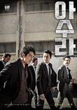 '아수라', 예매 관객 25만 명…청불 역대 최고 흥행작되나