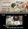 MBC, 저탄수화물 고지방 식이요법 다큐 방송 후 반향↑
