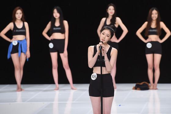 슈퍼모델 선발대회 '끼발산'
