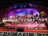 """미용학원의 명문, 스타뷰티아카데미 """"전문 교육진으로 우뚝 서다!"""""""