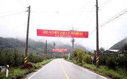 사드배치 인접마을 적막…곳곳 '반대' 현수막