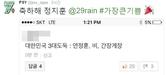 """""""축하해 정지훈""""…싸이, '김태희 ♥' 비 대한민국 3대 도둑 등극 언급"""