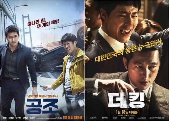 [무비&톡]'공조' VS '더킹', 영화 보다 더 영화 같은 설 맞대결