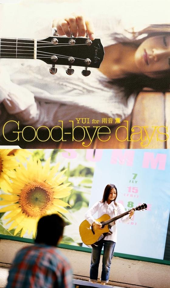 '태양의 노래'의 천재 싱송라…YUI, 그가 남긴 단 한 편의 영화