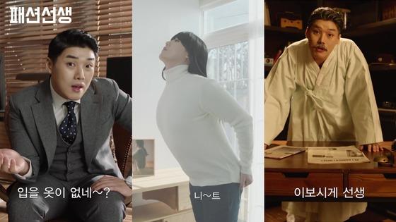 권혁수, 패러디 '패션선생' 영상 폭소만발…'호박고구마' 인기 넘겠네
