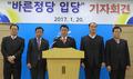 밀양시의원 바른정당 입당 기자회견