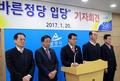 밀양시 의회 무소속  의원 5명 바른정당 입당