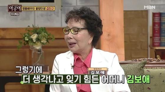 원로배우 김보애, 14일 뇌종양으로 별세… 향년 78세