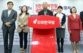 류석춘 위원장, 자유한국당 제5차 혁신안 발표