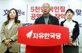 5차 혁신안 발표하는 자유한국당