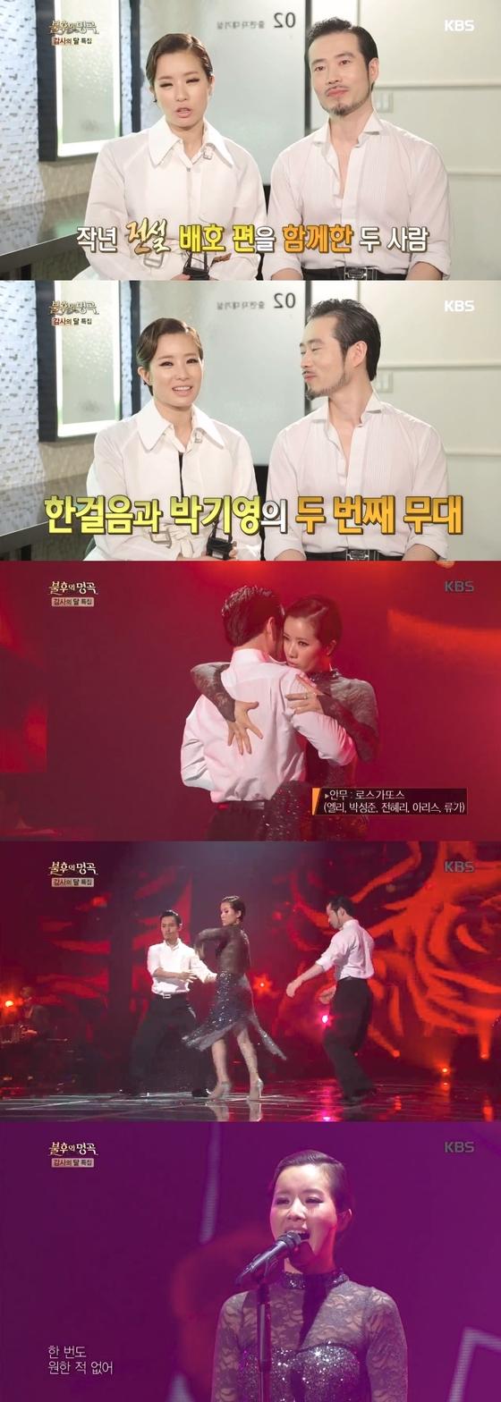 박기영♥한걸음, 과거 인연 맺은 '불후' 영상 화제…관능미 폭발 탱고 무대