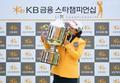 김해림 '우승트로피에 입맞춤'