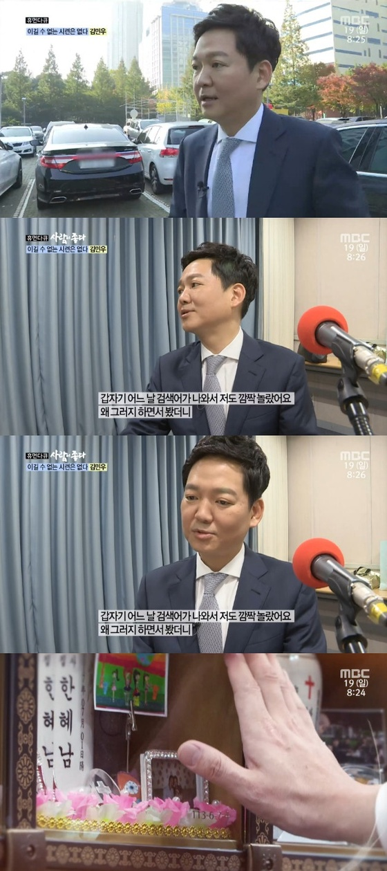 """'사람' 김민우 """"아내, 발병 일주일만에 세상 떠나… 안타깝다"""