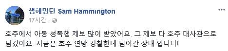 """워마드 '남아 성폭행 사건' 일파만파…샘 해밍턴 """"관련 제보 호주대사관에 넘겨"""""""