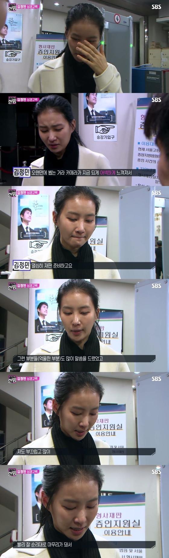 """[N1★이슈] '전남친과 공판' 김정민 """"부끄럽고 죄송"""" 결국 눈물"""