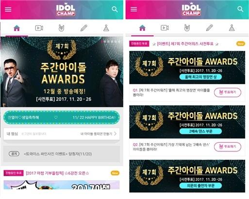 신화에 워너원까지…'주간아이돌' 2017년 결산 사전투표 실시