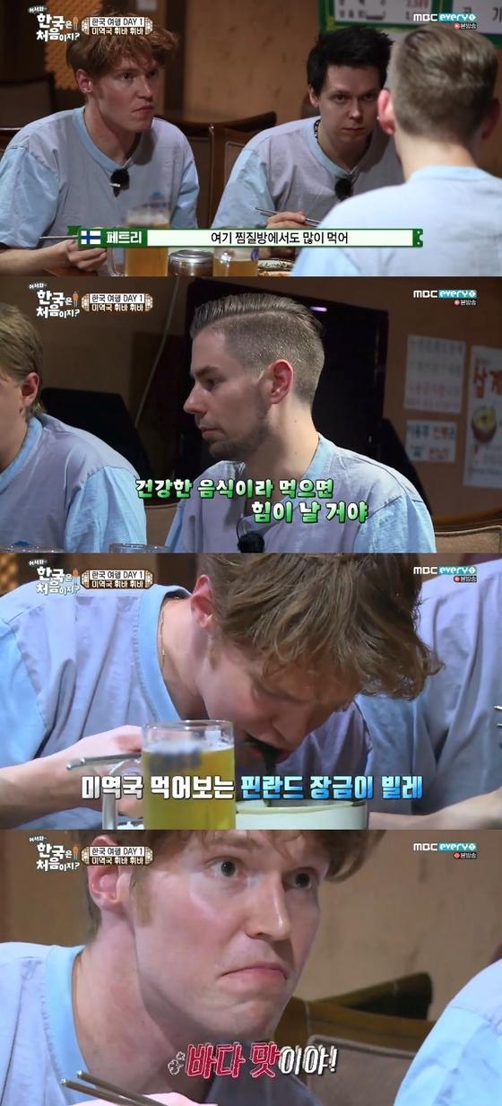 """'어서와한국은처음이지' 핀란드 3인, 한국 찜질방 미역국에 """"바다 맛 난다"""""""