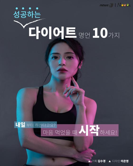 [카드뉴스] '자극 팍팍' 성공하는 다이어트 명언 10