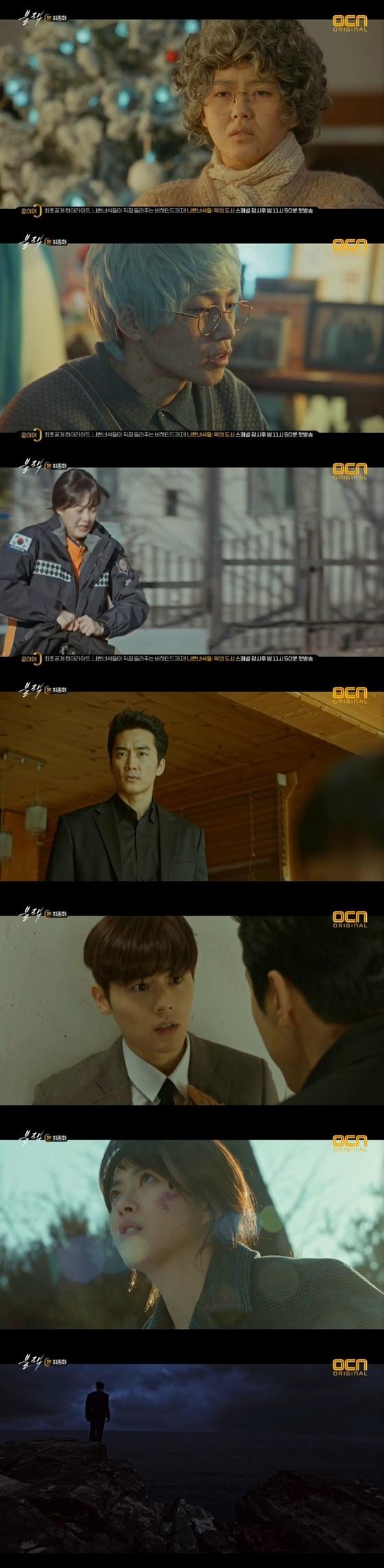 [종영]'블랙' 송승헌 소멸 고아라 새 인생… 사후 재회 '충격결말'