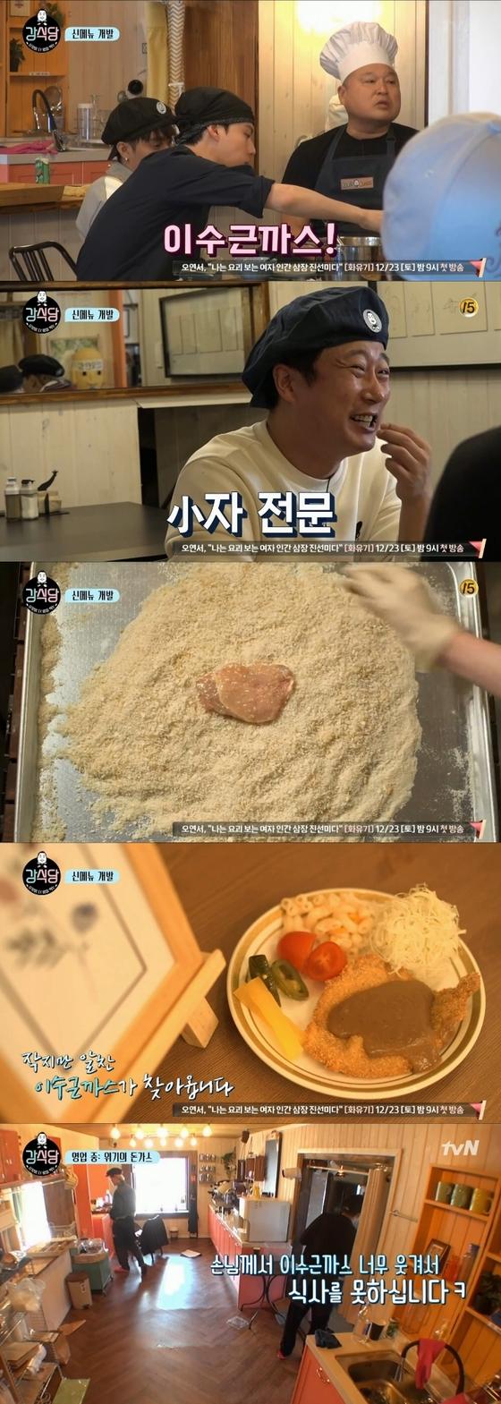 '강식당' 강호동가스 vs 이수근가스…비교 불가 크기에 손님들 웃음