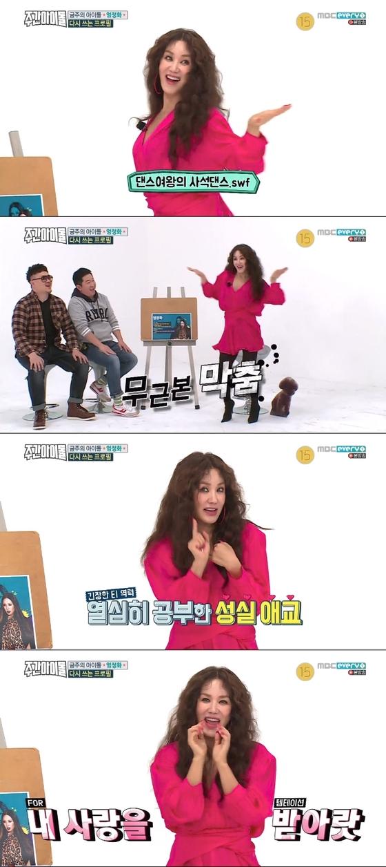 """'주간아이돌' 엄정화, 사마귀 댄스 시범 """"취할 때마다 춘다"""""""