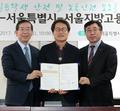 서울시, 특성화고 실습생 노동인권보호 MOU 체결