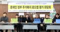'전월세상한제-계약갱신제도 즉각 도입하라'