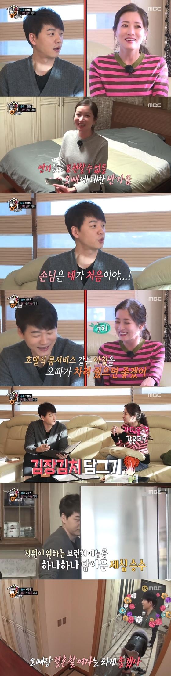 """[RE:TV]""""결혼할 여자는 좋겠다""""…'발칙한' 최정원, 동거 첫날 애교 폭발"""