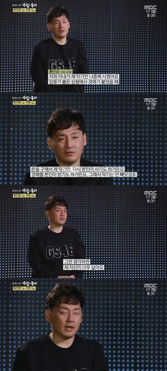 """'사람이 좋다' 현진영 """"사업 실패 후 압류, 나 자신 싫어져"""""""