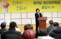 청년정치학교 졸업식 강연 나선 이정미 대표