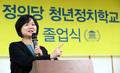 이정미 대표, 청년정치학교 졸업식 강연