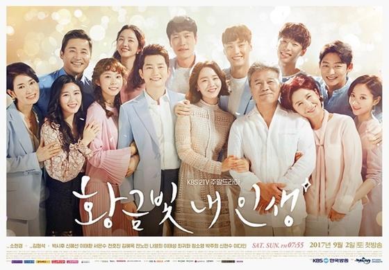 [공식] 한국인이 좋아하는 TV…1위 '황금빛'·2위 '무도'·3위 '윤식당'