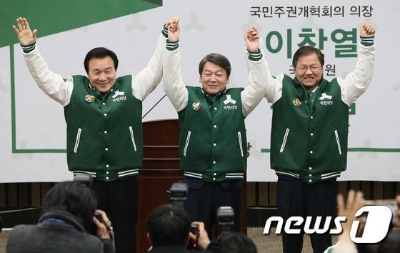 손학규·안철수·천정배 '국민의당 대선 후보'