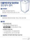 민주당 선거인단 오늘 중 100만명 돌파