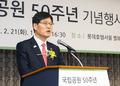조경규 장관, 국립공원 50주년 기념행사에 박차