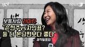 """[눈TV]'보통사람' 라미란 """"손현주vs차인표…남편보다 낫다"""""""